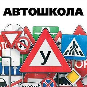 Автошколы Ивановки