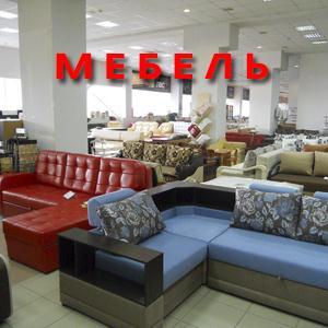 Магазины мебели Ивановки