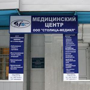 Медицинские центры Ивановки