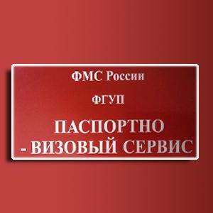 Паспортно-визовые службы Ивановки