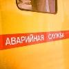 Аварийные службы в Ивановке