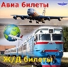 Авиа- и ж/д билеты в Ивановке