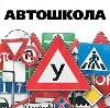 Автошколы в Ивановке