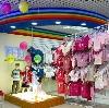 Детские магазины в Ивановке