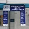Медицинские центры в Ивановке