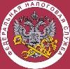 Налоговые инспекции, службы в Ивановке