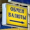 Обмен валют в Ивановке
