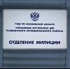 Отделения полиции в Ивановке
