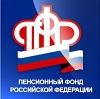Пенсионные фонды в Ивановке