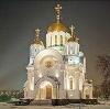 Религиозные учреждения в Ивановке