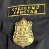 Судебные приставы в Ивановке