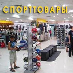 Спортивные магазины Ивановки