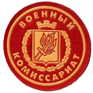 Военкоматы, комиссариаты Ивановки