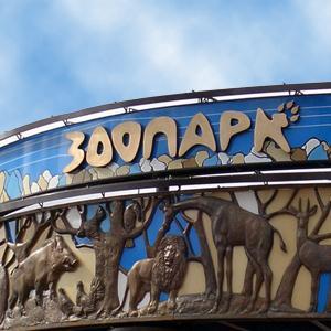 Зоопарки Ивановки